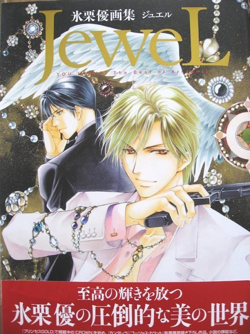 You Higiri – Jewel 4253105661