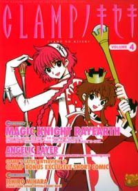 Clamp no Kiseki Vol. 04