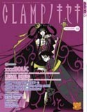Clamp no Kiseki Vol. 10