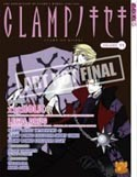 Clamp no Kiseki Vol 11