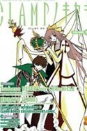 Clamp no Kiseki Vol. 12