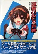 Suzumiya Haruhi no Tomadoi Official Fanbook