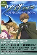 Tsubasa Reservoir Chronicles Official Fan Book