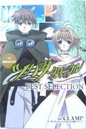Tsubasa Reservoir Chronicle Best Selection Guide