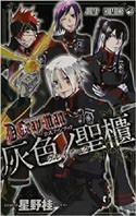 D.Gray-Man Fan Book Japanese Text Jump Comics