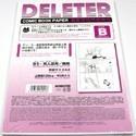 Comic Paper Type B (A4/135kg, plain) Deleter