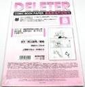 Comic Paper Type B (A4/110kg, plain) Deleter