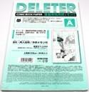 Comic Paper Type A (A4/135kg, plain) Deleter
