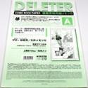 Comic Paper Type A (B4/110kg, plain) Deleter