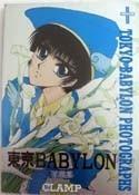 Tokyo Babylon Photographs Art Book