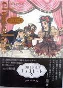 Mitsukazu Mihara Illustrations Art Book