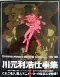 Toshihiro Kawamoto Art Works 1985-1995