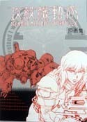 Ghost in the Shell SAC Kogaku Kidotai