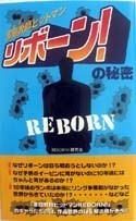 Hitman Reborn Japanese Text Novel