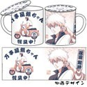 Gintama Gintoki Cospa Mug with Lid