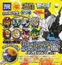 Pokemon Black and White Chupa Chup Candy + Prize