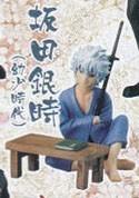 Gintama 4'' Sitting Gintoki Styling Daaa 4 Trading Figure