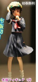 Toaru Kagaku no Railgun 6'' Uiharu Prize Figure