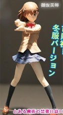 Toaru Kagaku no Railgun 6'' Misaka Shooting Coin Prize Figure