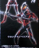 Ultraman Belial 4'' Trading Figure