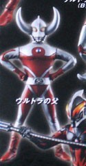 Ultraman Ultra no Chichi 4'' Trading Figure