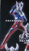 Ultraman Zero 4'' Trading figure