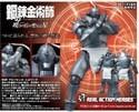 Fullmetal Alchemist Alphonse Elrick Real Action Heroes RAH Figure Al