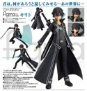 Sword Art Online 6'' Kirito Figma Action Figure