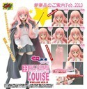 Zero no Tsukaima Louise Gutto Kuru Deluxe Action Figure