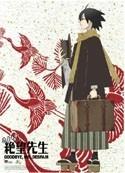 Sayonara Zetsubo Sensei Wall Scroll