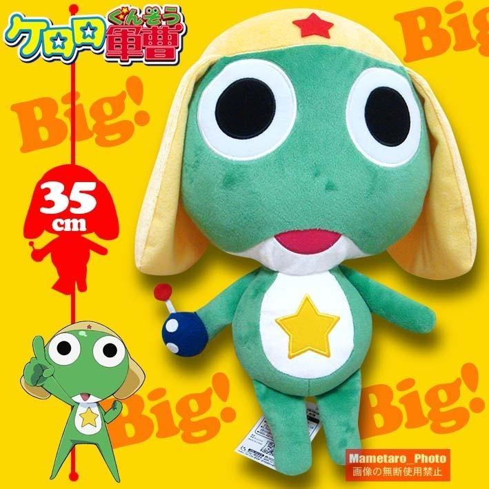 Sergeant Frog 12'' Keroro DX Plush