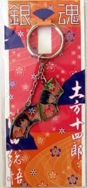 Gintama Okita and Hijikata Charm Key Chain