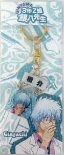 Gintama Ginpachi Sensei Key Chain