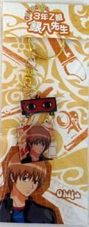Gintama Okita Key Chain
