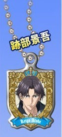 Prince of Tennis Atobe Metal Plate Key Chain