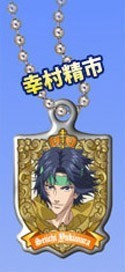 Prince of Tennis Yukimura Metal Plate Key Chain