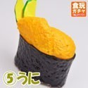 Sushi Uni Sea Urchin Key Chain