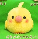 Kotori Tai Fluffy Birds 3'' Okameisokoruchin Amuse Prize Plush Key Chain