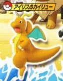 Pokemon Dragonite Gashapon Phone Strap