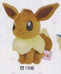 Pokemon 5'' Eevee Plush I Love Eievui
