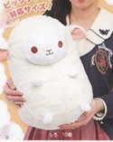 Mofu Mofu Hitsuji 18''  Plush White Sheep