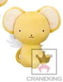 Card Captor Sakura Kero-Chan 10'' Classic Sitting Plush
