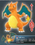 Pokemon 11'' Charizard Prize Plush