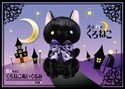 Odoai no Kuroneko 10'' Halloween Black Cat Prize Plush