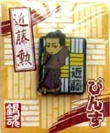 Gintama Kondo SD Pin