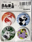 Ranma 1/2 4 Button Cospa Pin Set