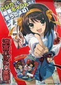 The Melancholy of Suzumiya Haruhi Promotional Blue Poster