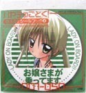Hayate Combat Butler Sticker Book 1