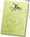 Fate Zero Note Book Ichibankuji E Prize