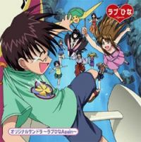 Love Hina Again OST